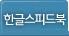 한글스피드북